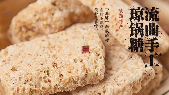 流曲琼锅糖